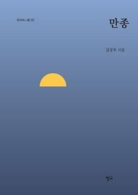 만종(청어시인선 217)