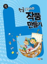 한글 2010 작품 만들기(컴속세상)
