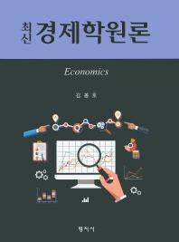 경제학원론(최신)