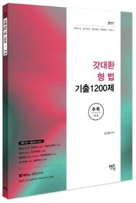 갓대환 형법 기출1200제 추록집(2019)(2판)