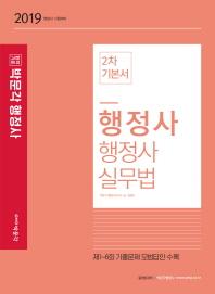 행정사 2차 기본서  행정사실무법(2019)