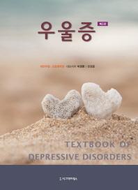 우울증(2판)