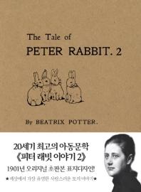 피터 래빗 이야기. 2(초판본 미니북)