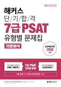 7급 PSAT 유형별 문제집: 자료해석(2021)(해커스 단기합격)