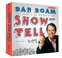 쇼앤텔(Show and Tell)