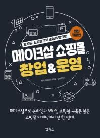 메이크샵 쇼핑몰 창업 & 운영(개정판)