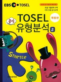 TOSEL 공식 유형분석 Starter. 2(EBS)(CD1장포함)