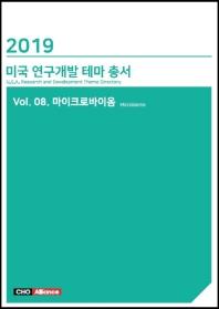 미국 연구개발 테마 총서 Vol. 08. 마이크로바이옴(2019)
