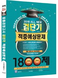 중졸 검정고시 적중예상문제 1800제(2018)(검단기)(개정판)