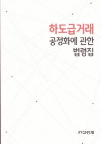 하도급거래 공정화에 관한 법령집(2019)(개정판)