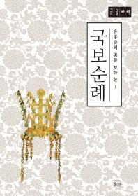 국보순례(큰글자책)(유홍준의 미를 보는 눈 1)
