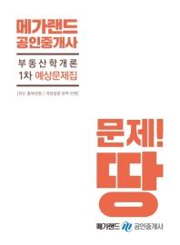 부동산학개론 예상문제집(공인중개사 1차)(2019)