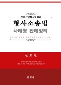형사소송법 사례형 판례정리(2020)