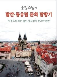 발칸 동유럽 문화 탐방기(송강 스님의)(양장본 HardCover)