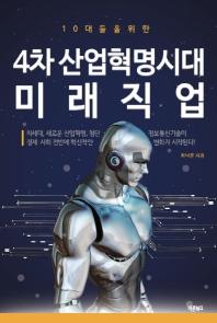 4차 산업혁명시대 미래직업(10대들을 위한)