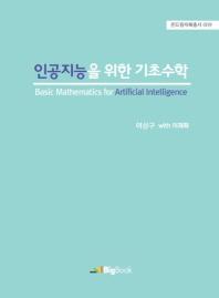 [빅북] 인공지능을 위한 기초수학