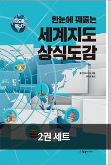 [42%▼]지도로 읽는다 민족 도감+세계 지도 상식 도감