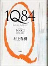1Q84 A NOVEL BOOK 2