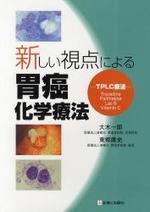 新しい視点による胃癌化學療法 TPLC療法