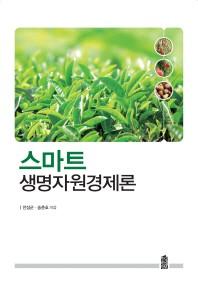 생명자원경제론(스마트)