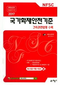 국가화재안전기준(NFSC)(2017)(개정판)