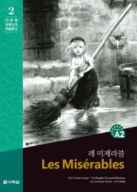레 미제라블(CD1장포함)(다락원 프랑스어 학습문고 2)