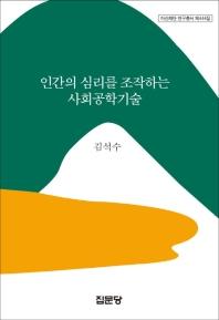 인간의 심리를 조작하는 사회공학기술(아산재단 연구총서 444)(양장본 HardCover)