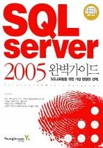 SQL SERVER 2005 완벽가이드(Bible Series 4)