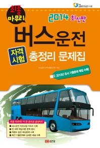 버스운전 자격시험 총정리문제집(2014)(8절)(최종마무리)