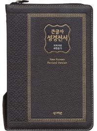 성경전서 NKR73SM(개역개정/새찬송가/중/색인/지퍼/초코)