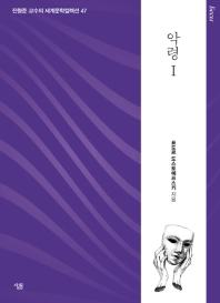악령. 1(진형준 교수의 세계문학컬렉션 47)