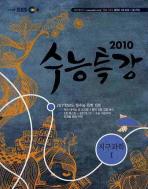 지구과학1(2010)