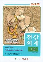 전산회계 1급(더존)(2005)(CD-ROM1장포함)