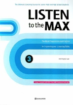 LISTEN TO THE MAX. 3(CD4장포함)