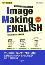 IMAGE MAKING ENGLISH. 2(미니북): 전치사 훈련편