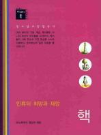 핵(인류의 희망과 재앙)(청소년교양필독서)(스깨치북)