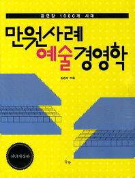 만원사례 예술경영학(전면개정판)
