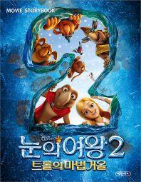눈의 여왕. 2: 트롤의 마법 거울 무비 스토리북(예림아이 무비 스토리북)(양장본 HardCover)