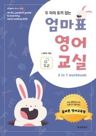 엄마표 영어교실(두 마리 토끼 잡는)(한국문화사 파닉스 시리즈)