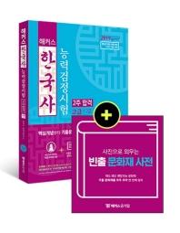 한국사 능력검정시험 2주 합격: 고급 1. 2급(2019)(해커스)