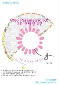 Creo Parametric 6.0  3D 모델링 2부(DVD)(동영상으로 배우는)