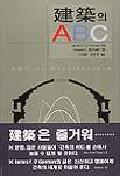 건축의 ABC