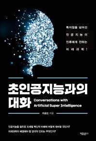 초인공지능과의 대화