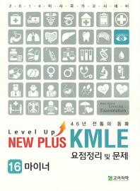 KMLE 요점정리 및 문제. 16: 마이너(2014)(동화 New Plus)(개정판)