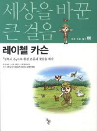 레이첼 카슨(세상을 바꾼 큰 걸음 만화 인물 평전 8)