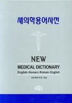 새의학용어사전(양장본 HardCover)