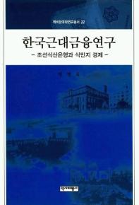 한국근대금융연구(역비한국학연구총서 22)
