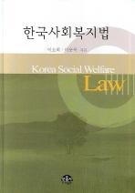 한국사회복지법(양장본 HardCover)