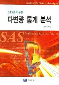 다변량 통계 분석(SAS를 이용한)