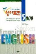 현지영어표현 5000(한권으로 끝내는)